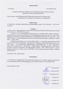 Протокол 19