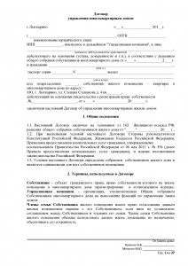 Договор-управления-многоквартирным-домом-утверженный_Страница_01