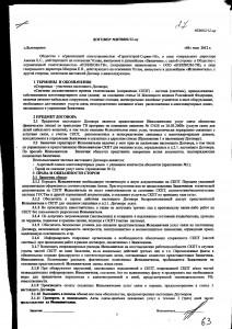 Договор ГСС - Вэллком