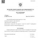 Постановление 10 арбитражного 20.03.14