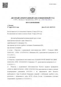 Постановление 10-го арбитражного суда_Страница_01