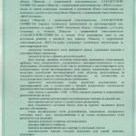 лист 3 стр.2