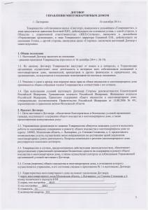 Договор УМКД 16.09.14 01