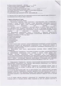 Договор УМКД 16.09.14 02