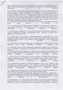 Договор УМКД 16.09.14 03