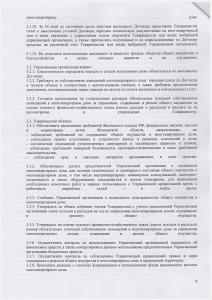 Договор УМКД 16.09.14 04
