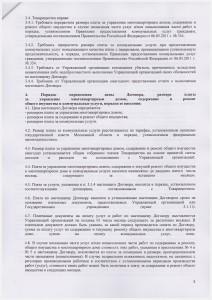 Договор УМКД 16.09.14 05