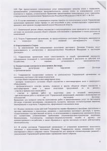 Договор УМКД 16.09.14 06