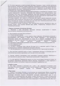 Договор УМКД 16.09.14 07