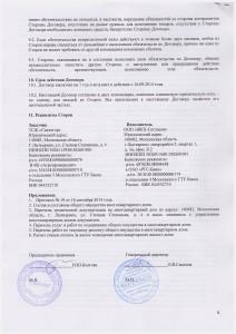 Договор УМКД 16.09.14 08