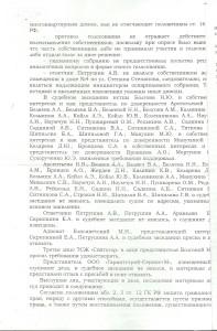 Sobranie_Antonova_2