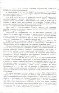 Sobranie_Antonova_3