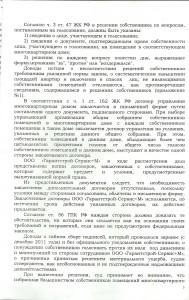 Sobranie_Antonova_5