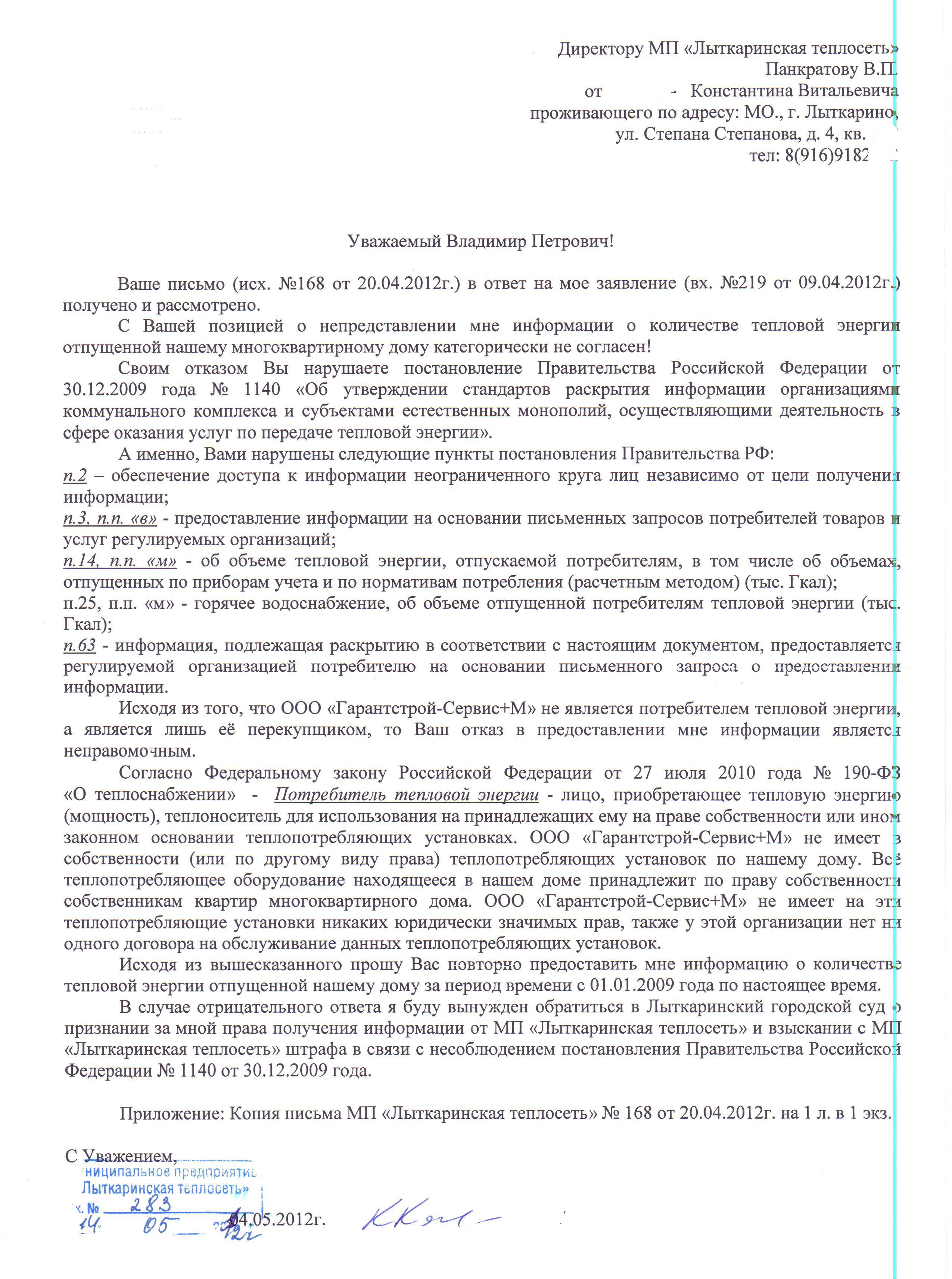 Ремонт теплосети на советском проспекте, ивантеевка