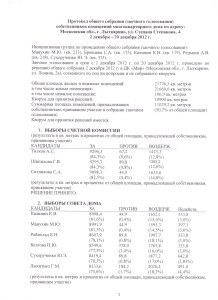 Протокол общего собрания стр 1
