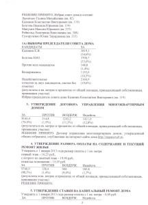 Протокол общего собрания стр 2
