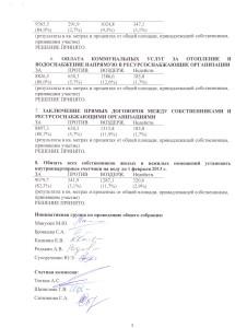 Протокол общего собрания стр 3