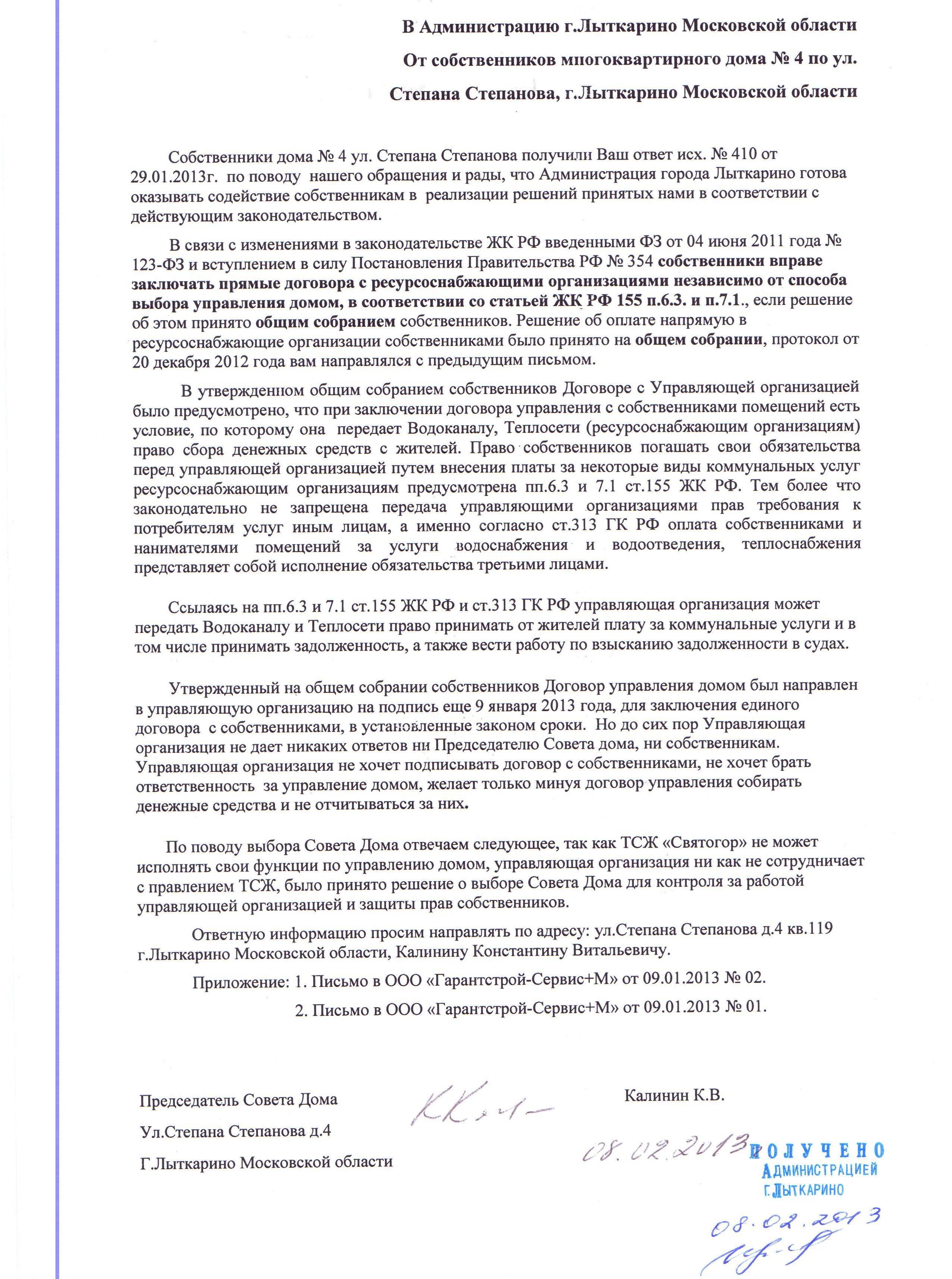 Заявление в налоговую форма 14001 новая образец заполнения - 62c0