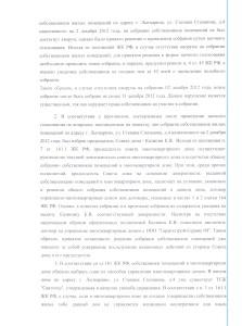 Исковое завление Петрушина Скрипкиной 002