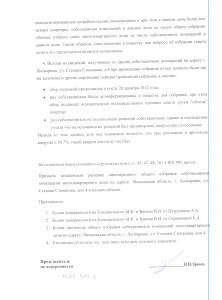 Исковое завление Петрушина Скрипкиной 003