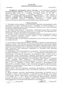 Договор с ЖКХ-Согласие_Страница_01