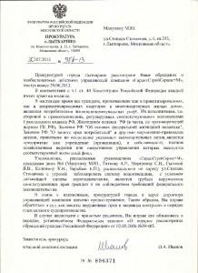 Ответ прокуратуры по Спруту