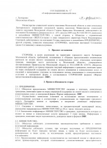 Соглашение  страница 1