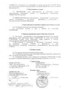 Соглашение страница 2