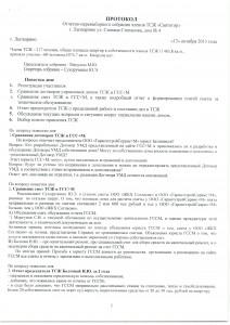 01 протокол очного собрания 13.10.13_Страница_1