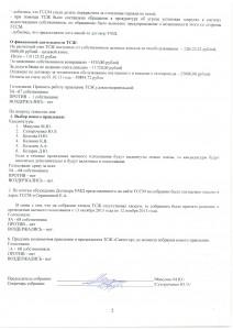 01 протокол очного собрания 13.10.13_Страница_2