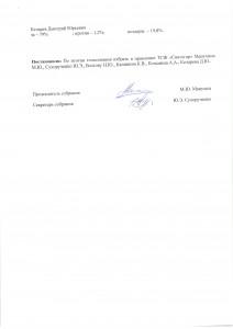 02 Протокол заочного собрания 13.11.13_Страница_2