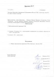 03 Протокол 17